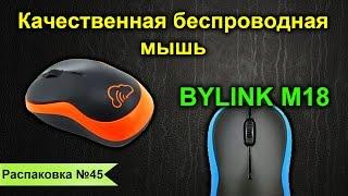 Качественная беспроводная мышь BYLINK M18.  Распаковка №45.