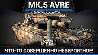 Centurion Mk.5 AVRE ТОЛЬКО ДЛЯ ЧИТЕРА в War Thunder