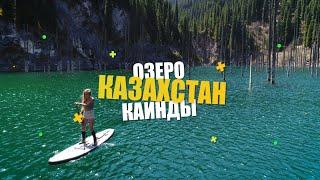 ОЗЕРО КАИНДЫ - Доступный Урал в Казахстане