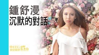 鍾舒漫 Sherman Chung《沉默的對話》[Official MV]