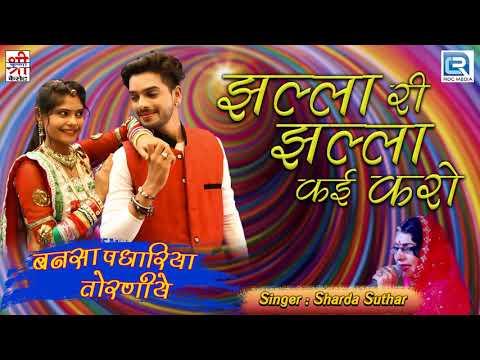 झाला री झाला कई करो - राजस्थानी पारम्परिक विवाह गीत   Sharda Suthar की आवाज में   RDC Rajasthani