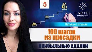 💵 Прибыльные сделки за 05.09.2018.  #100_шагов_из_просадки . Часть 5