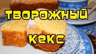 Творожный кекс (нежный) супер-рецепт | #pro100smak