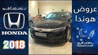 عروض هوندا وكالة عبدالله هاشم الرمضانية 2018 على كل السيارات مع التفاصيل Youtube