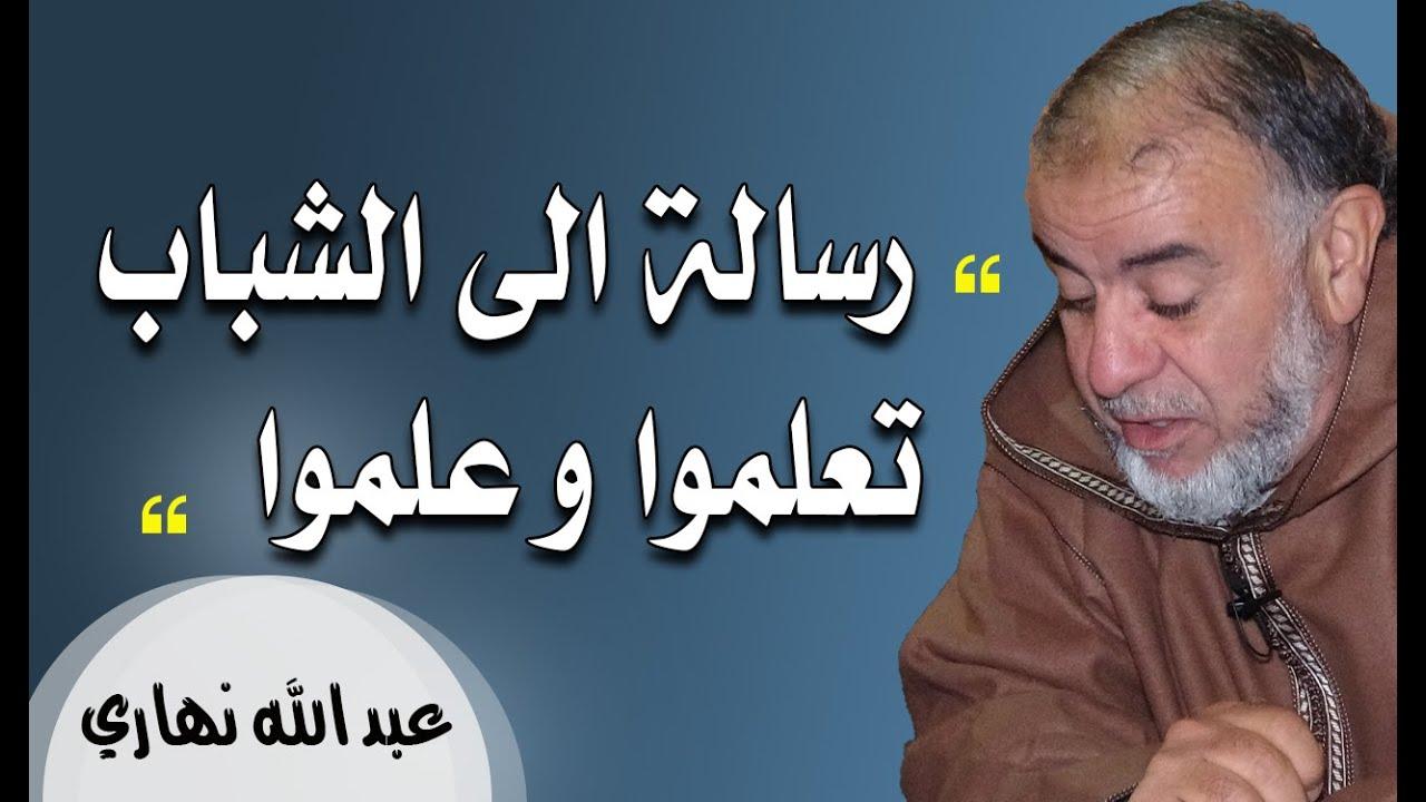 الشيخ عبد الله نهاري  رسالة إلى الشباب تَعَلَّمُوا و عَلِّمُوا