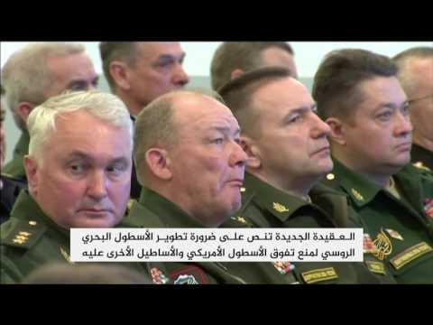 تعديلات جديدة في عقيدة روسيا العسكرية  - نشر قبل 3 ساعة
