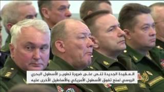 تعديلات جديدة في عقيدة روسيا العسكرية