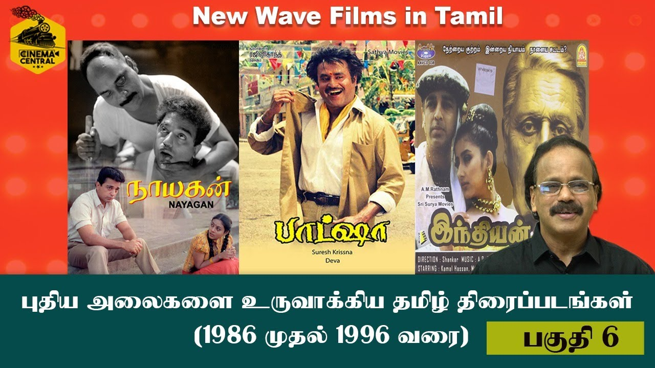 New Wave Films in Tamil Cinema - Part 6 (1986 to 1996) | Dr. G. Dhananjayan