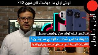 ليش الايفون 12 ما انعرض؟ وايش سالفة الكاميرات القادمة لهواتف الجالكسي؟