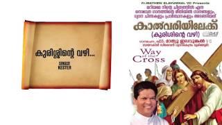 Kurishinte Vazyi | Sung by Kester,Midhila Micheal | Kalvariyilek (Kurishante Vazhi) | HD Song