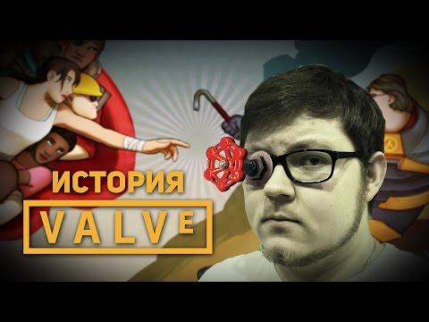 видео: История игр valve [ОТ и ДО]