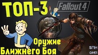 ТОП-3 Оружие Ближнего Боя Fallout 4