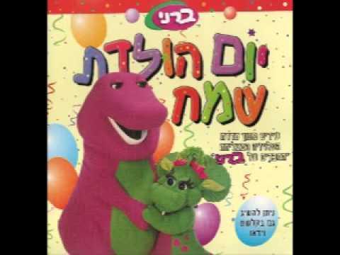 Yom Huledet Sameach (Part 1) ברני: יום הולדת שמח  - חלק 1