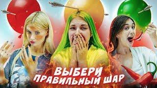 ВЫБЕРИ ПРАВИЛЬНЫЙ ШАР - ЧТОБЫ ВЫЖИТЬ! // С Лиссой и Василисой Даванковой