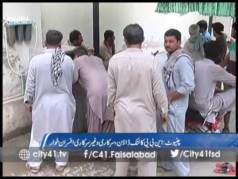 41 Report : People remained helpless as banking system failed in Faisalabad division