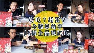 Taste Test #32 滿滿草莓甜點,老公吃到心好累XD|Jessica 潔西卡