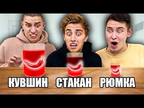 КУВШИН, СТАКАН или РЮМКА ЧЕЛЛЕНДЖ !