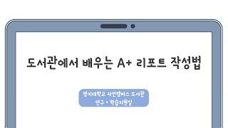 명지대학교 도서관에서 배우는 A+ 리포트 작성법!
