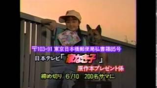 1994年放送 家なき子 原作本プレゼント告知.