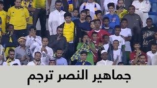 فيديو.. كيف عاقبت جماهير النصر لاعبيها عقب الخروج من كأس الملك؟