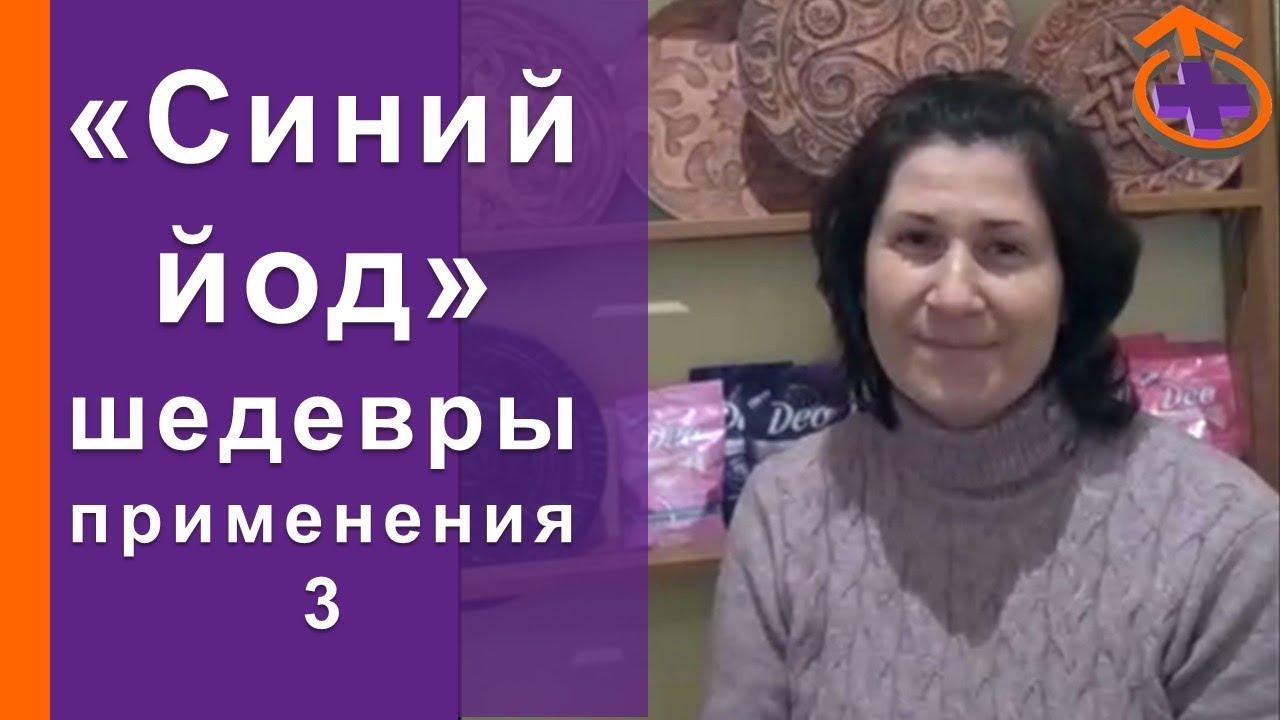 """""""Синий Йод"""" шедевры применения 3 - YouTube"""