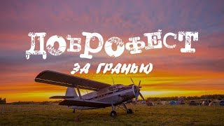 Доброфест 2017 Dobrofest 2017 За гранью Official Aftermovie
