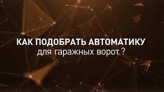 Автоматика для секционных ворот Алютех. Видеообзор автоматики Levigato