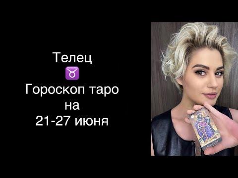 ♉️ Телец / Реабилитация / Гороскоп таро на 21-27 июня