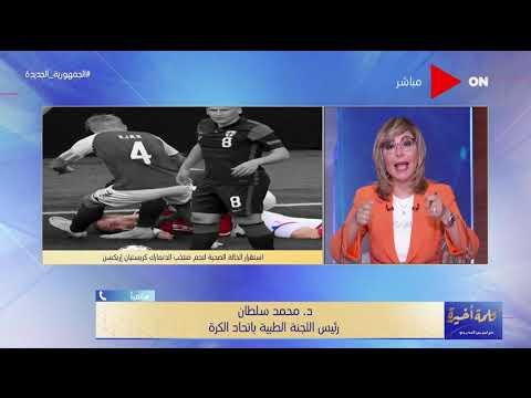 بعد إصابة -كريستيان-..رئيس اللجنة الطبية باتحاد الكرة يوضح مدى الاستعدادات الطبية في الملاعب المصرية  - 02:54-2021 / 6 / 13