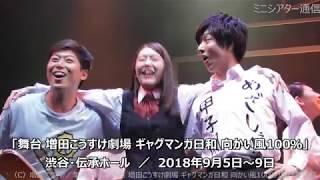 【ゲネプロ】『舞台 増田こうすけ劇場 ギャグマンガ日和 向かい風100%...