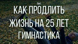 Гимнастика, которая продлевает жизнь на 25 лет!(Tribunskii.ru Простой комплекс из 9 упражнений, который занимает 5 минут каждое утро. Зовется он