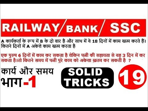 TIME and WORK Shortcuts Trick to solve problems quickly | Railway | SSC | BANK PO | in Hindi