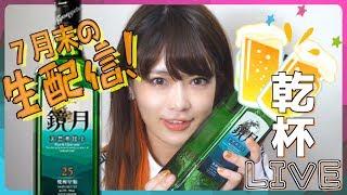 【月末LIVE#4】鏡月1瓶空けるまで終われません!!!!!