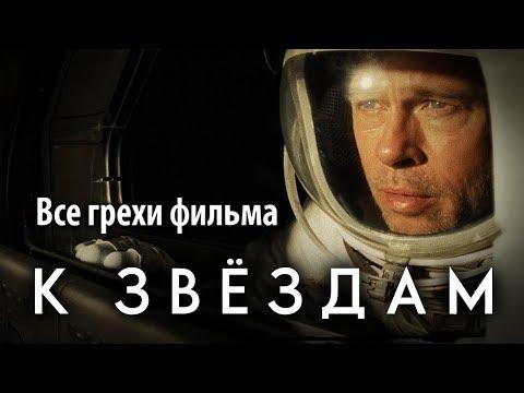 """Все грехи фильма """"К звездам"""""""
