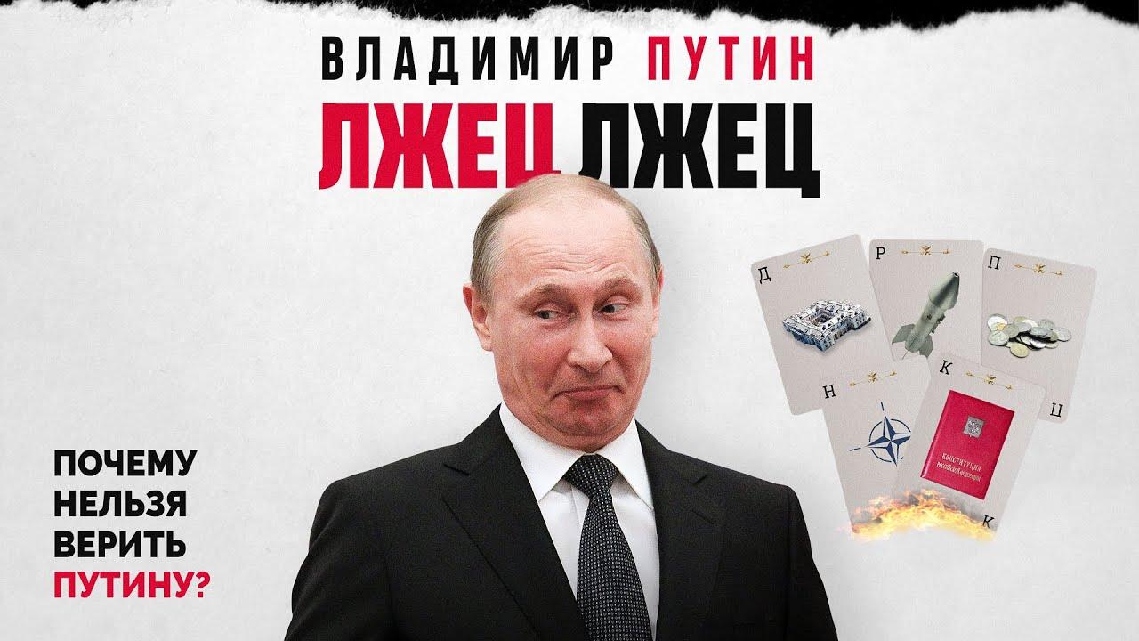 Ложь Путина. Как врёт президент? Армия, Конституция, НАТО, дворец, Запад, @Майкл Наки 