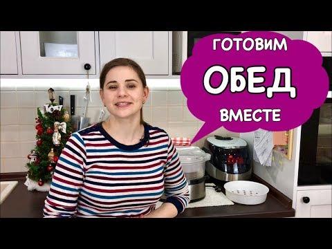 Прямой Эфир в Эту Субботу, Готовим ОБЕД ВМЕСТЕ!!!!   Список продуктов | Ольга Матвей