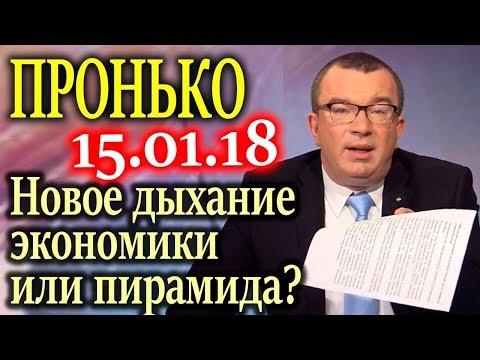 ЭТО может спасти экономику России и ещё больше oбрyшuть?! 15.01.2018