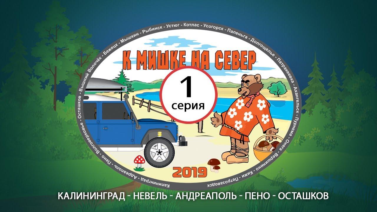 Шенгенский прорыв: Калининград - Невель - Андреаполь - Пено - Осташков. К Мишке на север - 1 серия