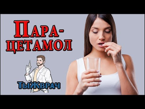 Опасность приёма Парацетамола