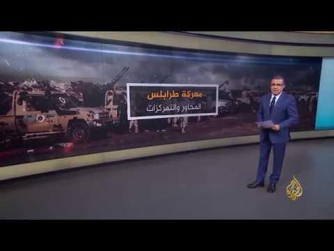 تعرف على محاور وتمركزات قوات حكومة الوفاق بمعركة طرابلس  - نشر قبل 15 دقيقة