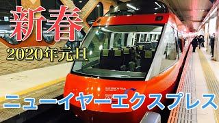 【元旦】小田急ニューイヤーエクスプレス号で激混みの江ノ島へ行ってみた