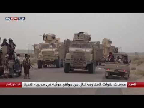 مقتل عشرات الحوثيين بمواجهات الساحل الغربي  - نشر قبل 2 ساعة