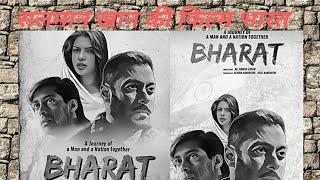 Salman Khan Bharat Movie Latest news from Bharat shooting Eid 2019 सलमान खान की फिल्म भारत ईद 201 9