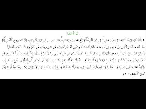 SURAH AL-BAQARA #AYAT 253-255: 5th September 2018