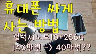 [노트10+ 40만원???]휴대폰 싸게 사는 방법 / …