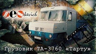 """Супер ГРУЗОВИК из Эстонии ТА-3760 """"Тарту"""""""