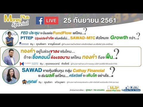 PTTEP Upsideจำกัดจริงหรือไม่..SAWAD-MTCตัวไหนจะGrowthกว่า..ทองคำอยู่ในช่วงขาลงจริงไหม..? (25/09/61)