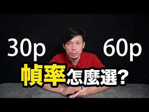 錄影初學者最常見問題:如何選擇幀率? 30p還是60p? 120p拍攝有何不可?