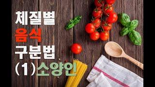 (사상체질)체질별 음식 구분법? (1)소양인