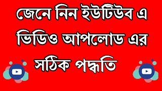 Youtube Video Upload Process - Bangla Tutorial - How to Upload Video to Your YouTube Channel